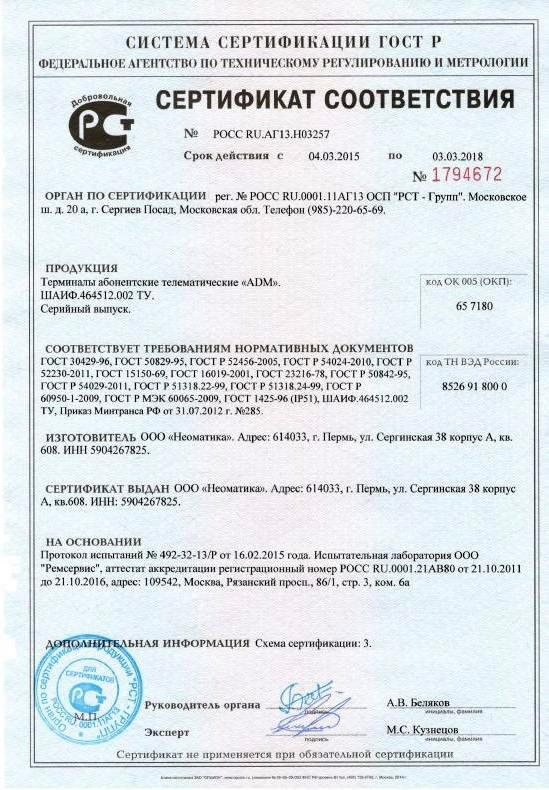 Сертификация спецтранспорта получение жилищного сертификата через минархстрой